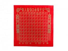 一百贵人 红纸