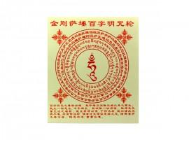 金刚萨埵百字明咒轮