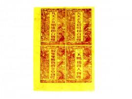 九天玄女和合黄纸