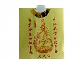黄大仙衣 衣纸