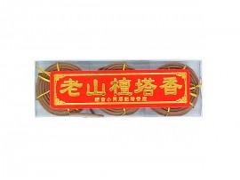 老山檀塔香/盘香(3盘装)