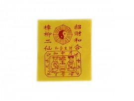 小号樟柳二仙/招财和合 纸符