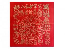 八仙护家宅大红纸