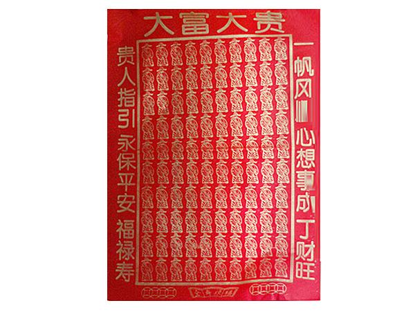 大号100贵人大富大贵大红纸
