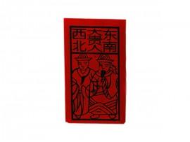 小号贵人 红纸(东南西北大贵人)