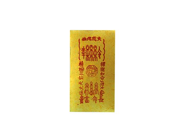 大成北仙 长命富贵 小黄纸
