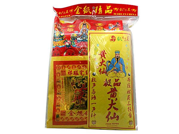 【纸炁东莱】黄大仙极品包