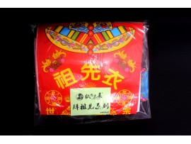 【纸炁东莱】拜祖先精品包