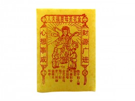 金花圣母惠福夫人 黄纸