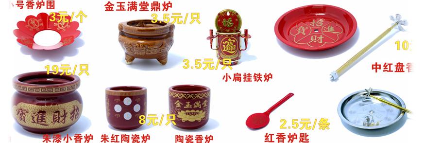 盘/碗/匙/筷/壶等